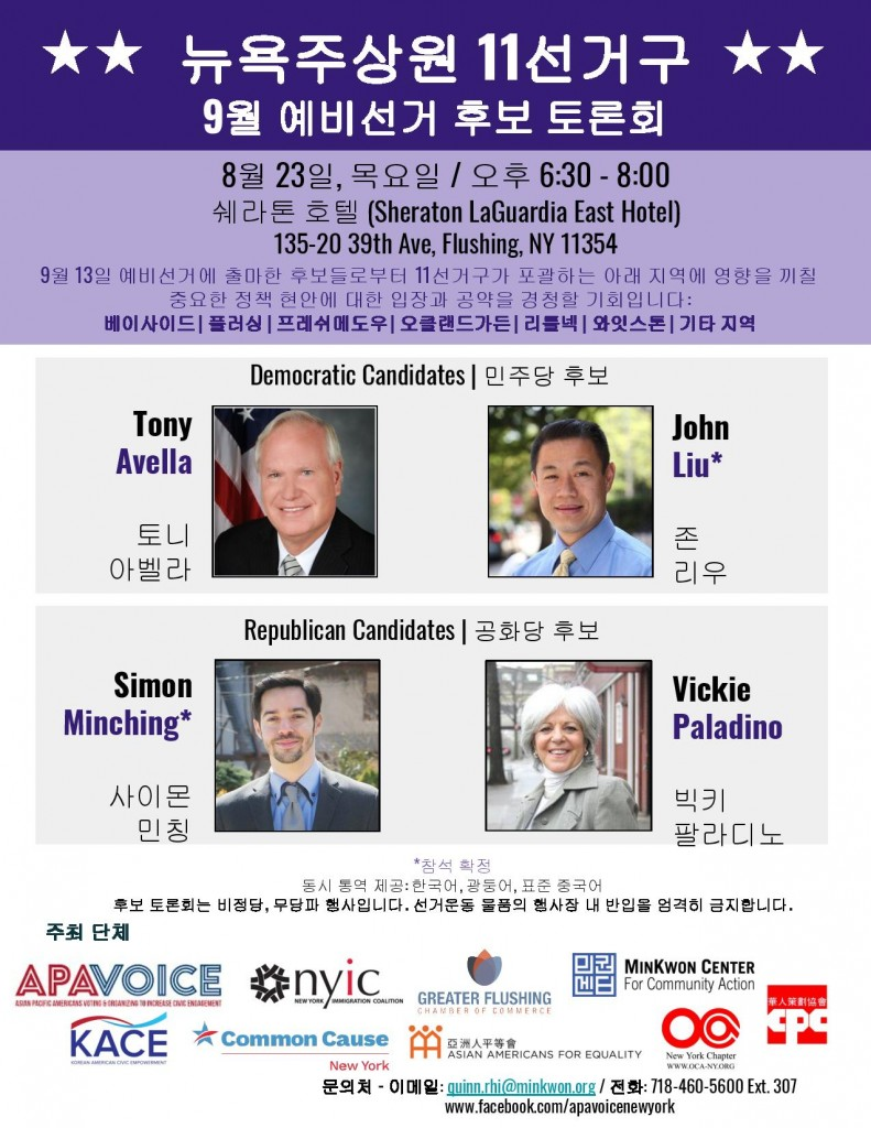 2018 APA VOICE Candidate Forum Flyers (SD11) - Korean-page-001
